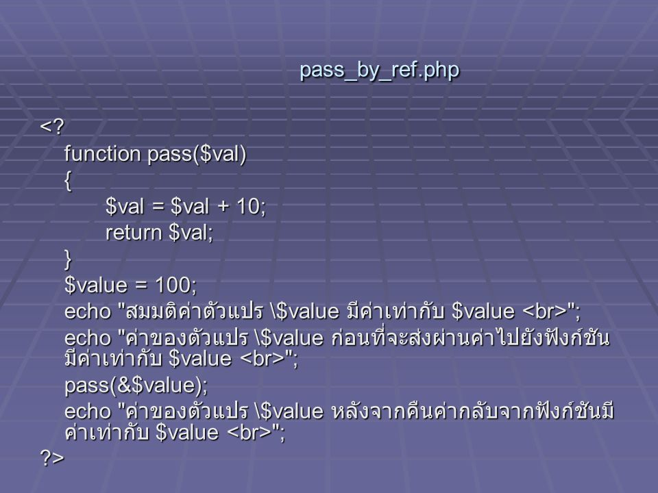 pass_by_ref.php < function pass($val) { $val = $val + 10;