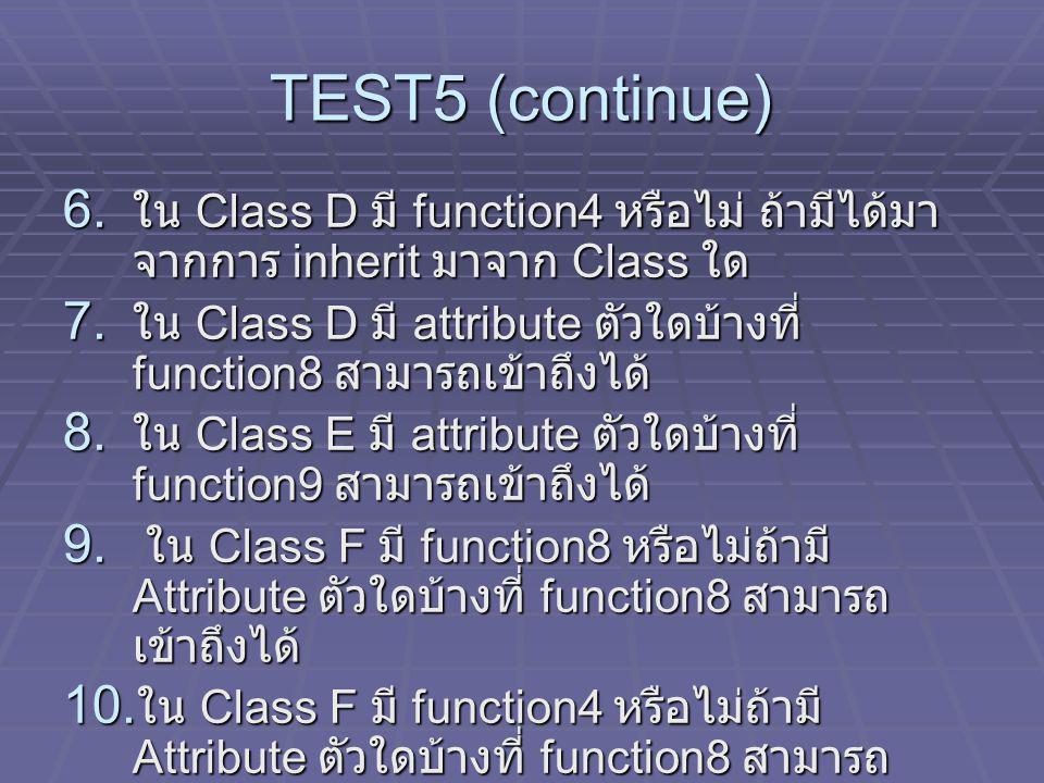 TEST5 (continue) ใน Class D มี function4 หรือไม่ ถ้ามีได้มาจากการ inherit มาจาก Class ใด.