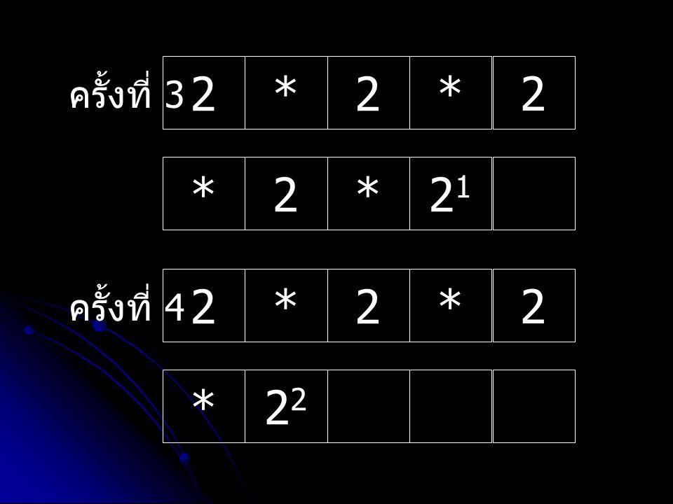 2 * ครั้งที่ 3 * 2 21 2 * ครั้งที่ 4 * 22