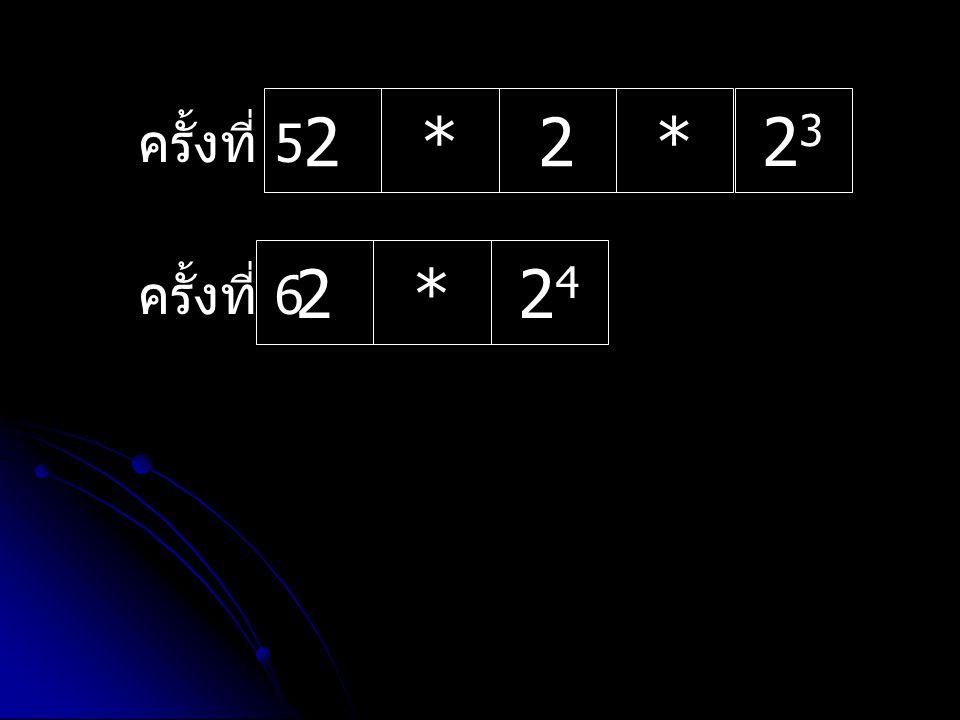2 * 23 ครั้งที่ 5 2 * 24 ครั้งที่ 6