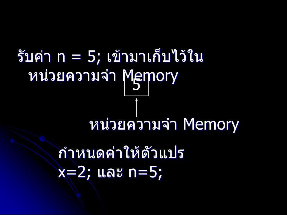 รับค่า n = 5; เข้ามาเก็บไว้ในหน่วยความจำ Memory