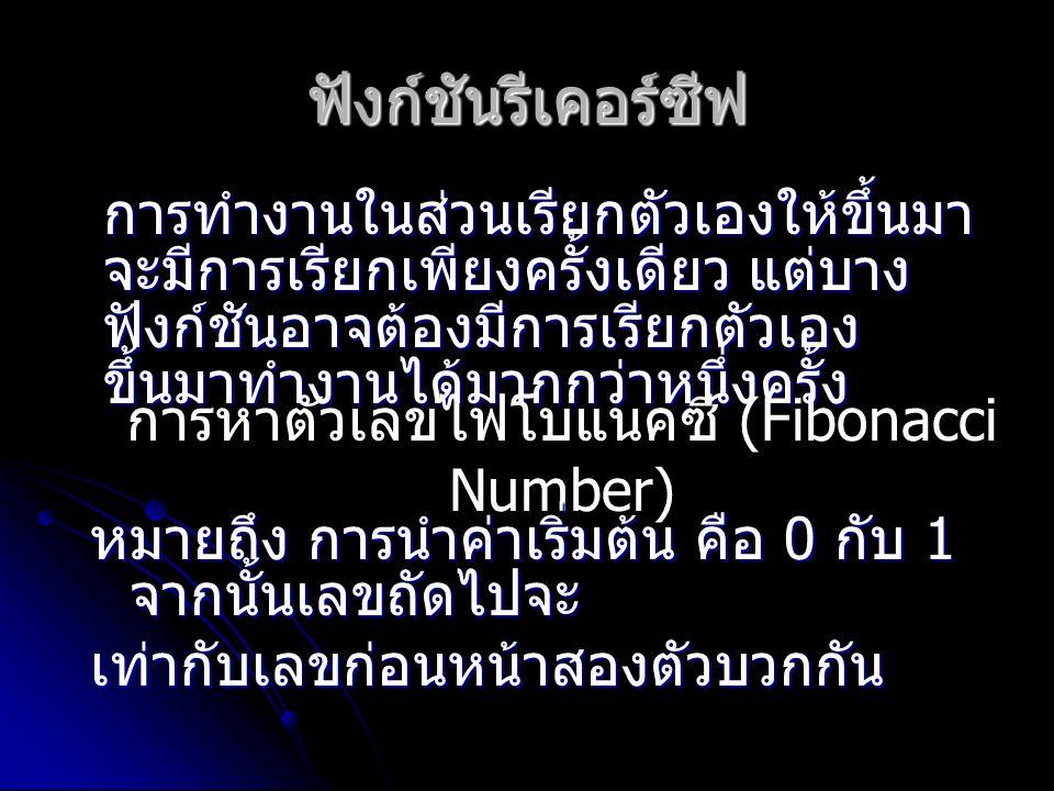 การหาตัวเลขไฟโบแนคซี (Fibonacci Number)
