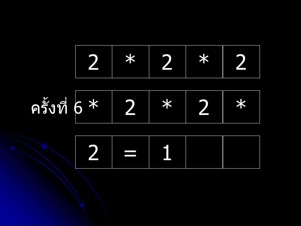 2 * * 2 ครั้งที่ 6 2 = 1