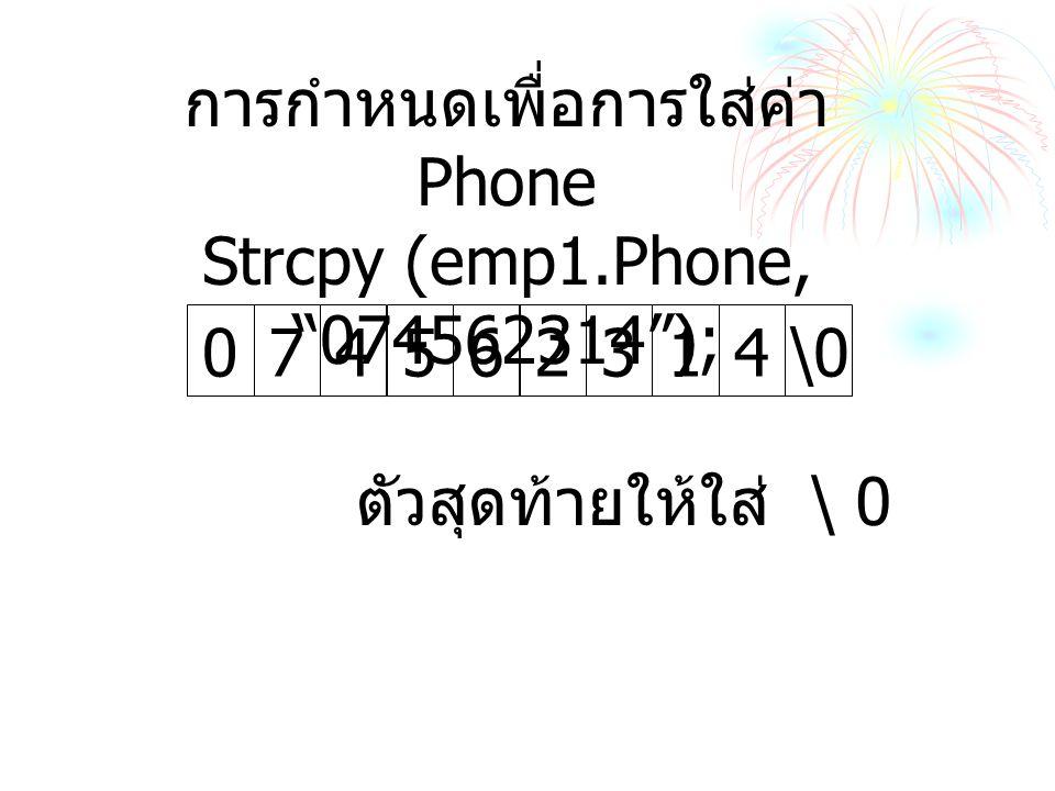 การกำหนดเพื่อการใส่ค่า Phone