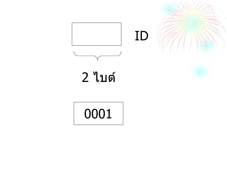 ID 2 ไบต์ 0001