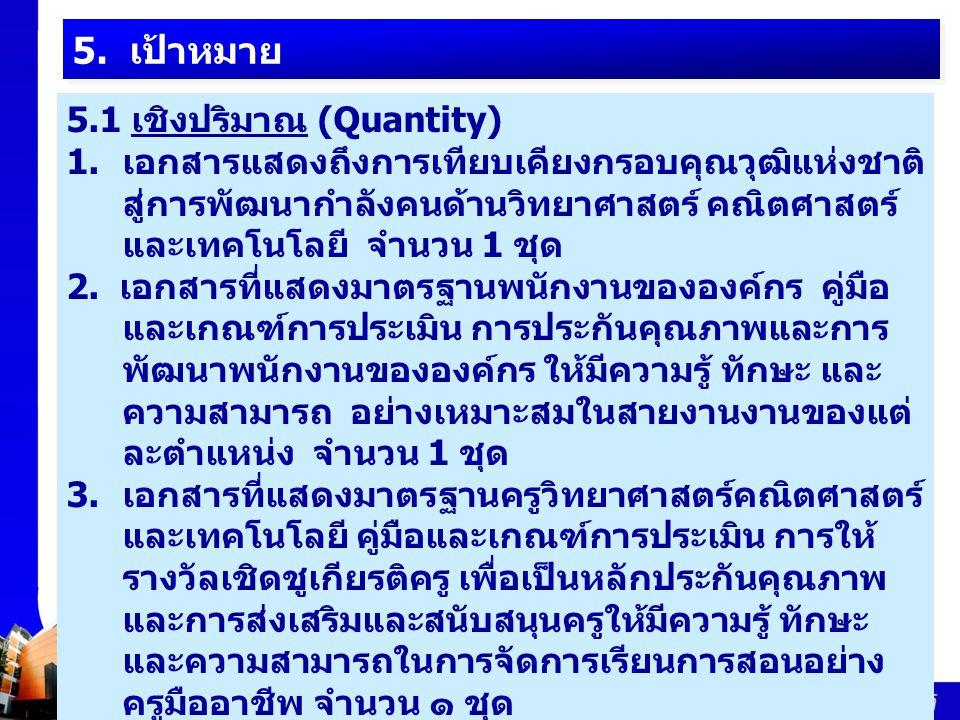 5. เป้าหมาย 5.1 เชิงปริมาณ (Quantity)