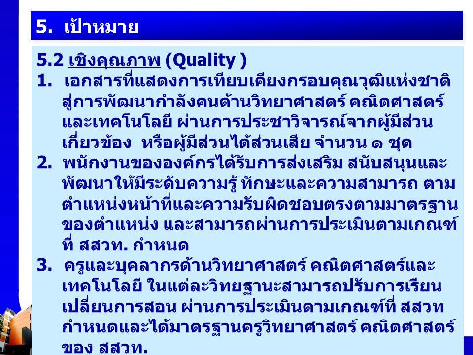 5. เป้าหมาย 5.2 เชิงคุณภาพ (Quality )