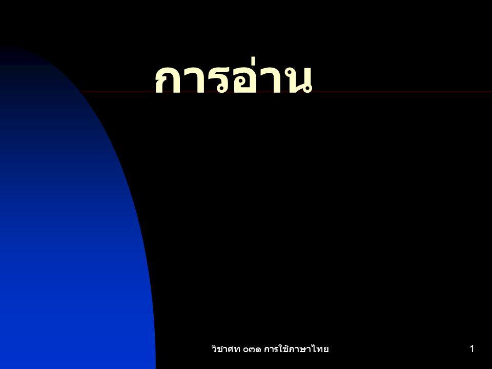 การอ่าน วิชาศท ๐๓๑ การใช้ภาษาไทย