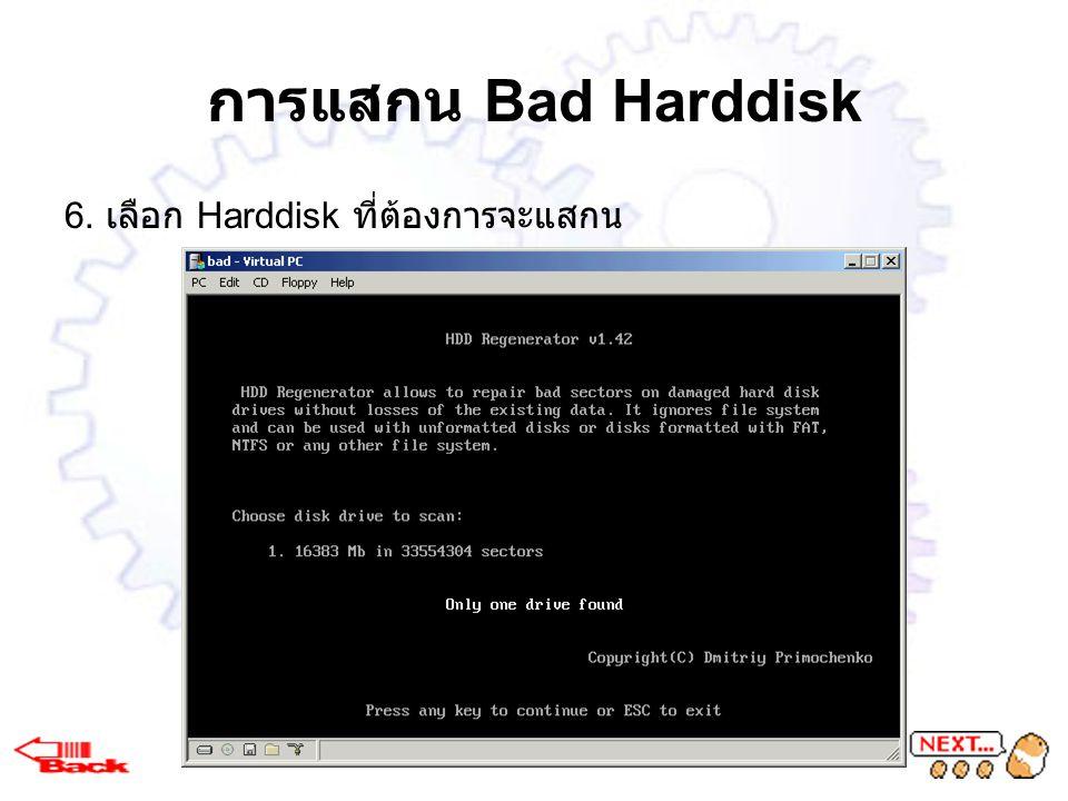 การแสกน Bad Harddisk 6. เลือก Harddisk ที่ต้องการจะแสกน