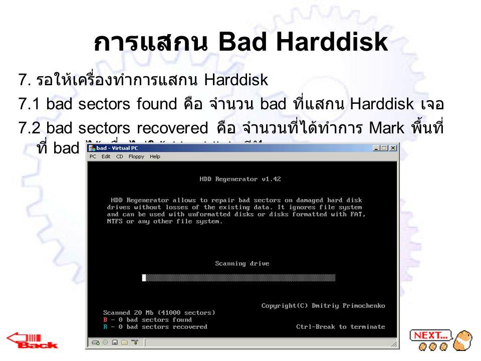 การแสกน Bad Harddisk 7. รอให้เครื่องทำการแสกน Harddisk