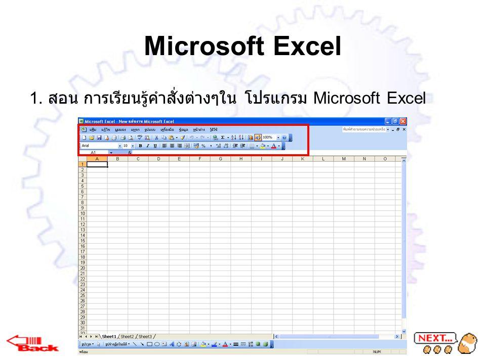 Microsoft Excel 1. สอน การเรียนรู้คำสั่งต่างๆใน โปรแกรม Microsoft Excel