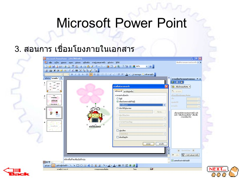 Microsoft Power Point 3. สอนการ เชื่อมโยงภายในเอกสาร