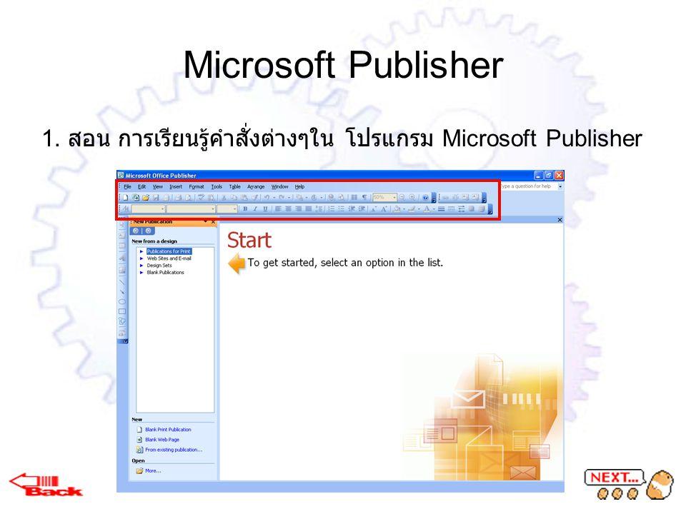Microsoft Publisher 1. สอน การเรียนรู้คำสั่งต่างๆใน โปรแกรม Microsoft Publisher