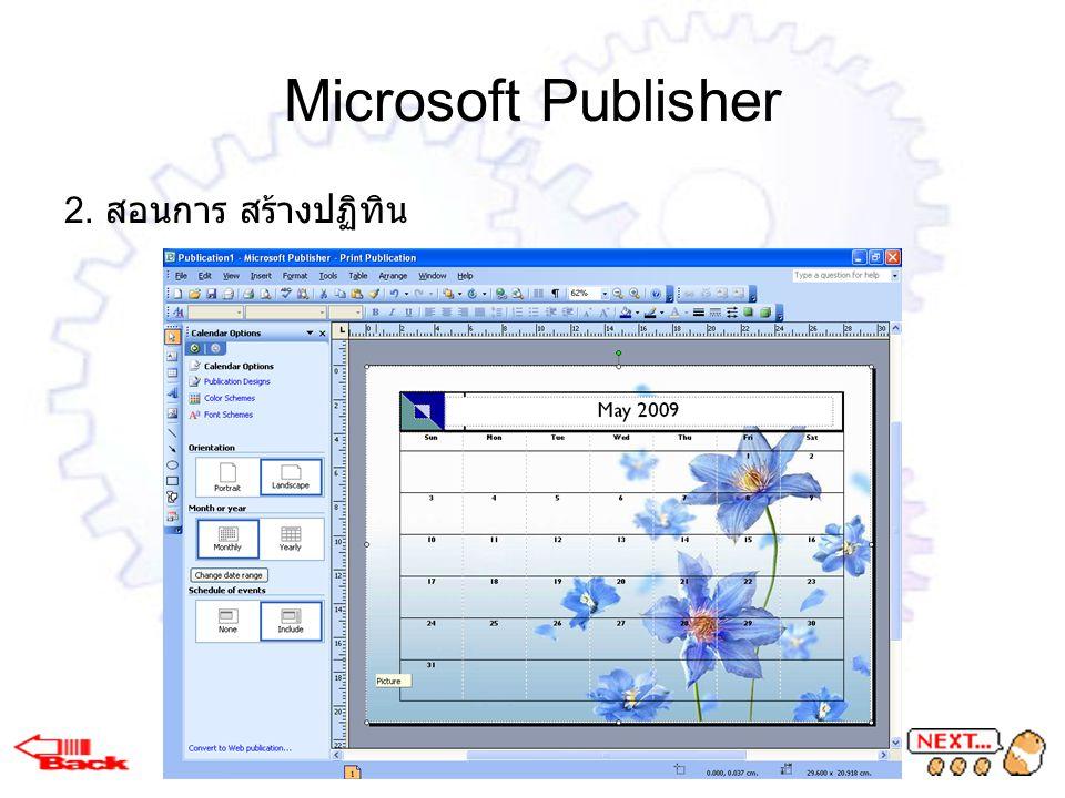 Microsoft Publisher 2. สอนการ สร้างปฏิทิน