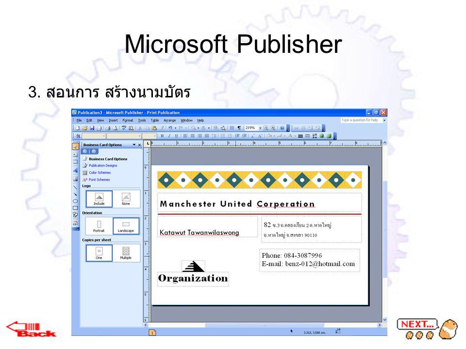 Microsoft Publisher 3. สอนการ สร้างนามบัตร