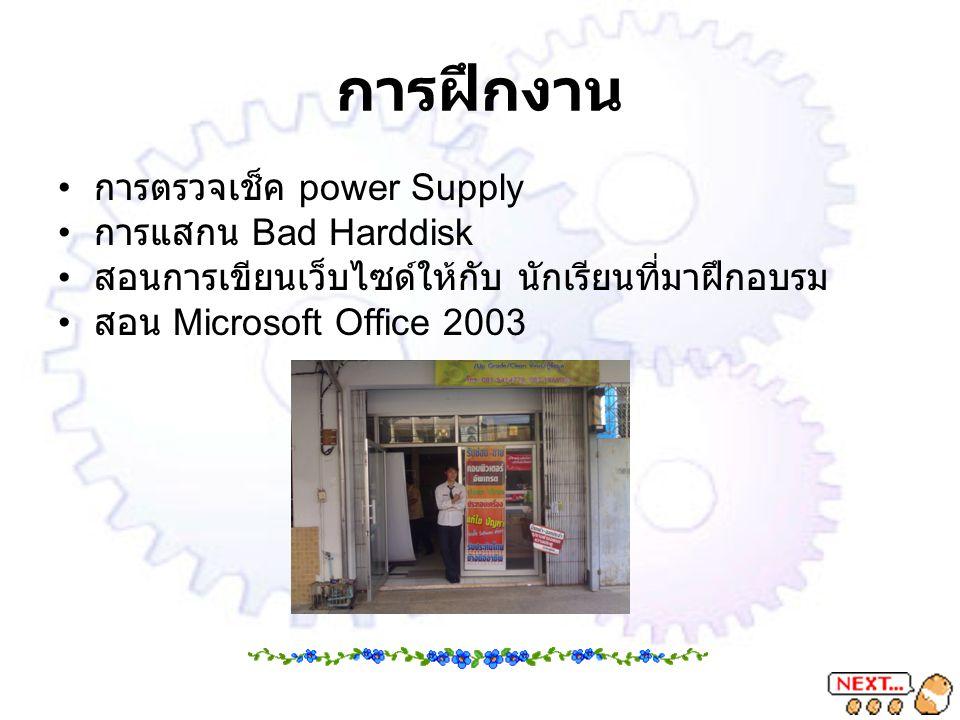 การฝึกงาน การตรวจเช็ค power Supply การแสกน Bad Harddisk