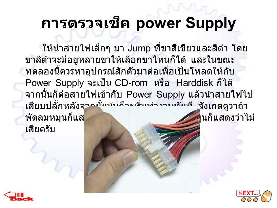 การตรวจเช็ค power Supply