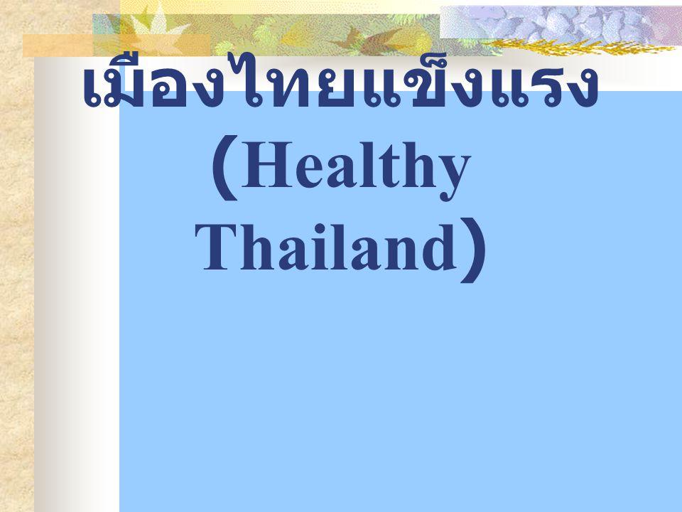 เมืองไทยแข็งแรง (Healthy Thailand)