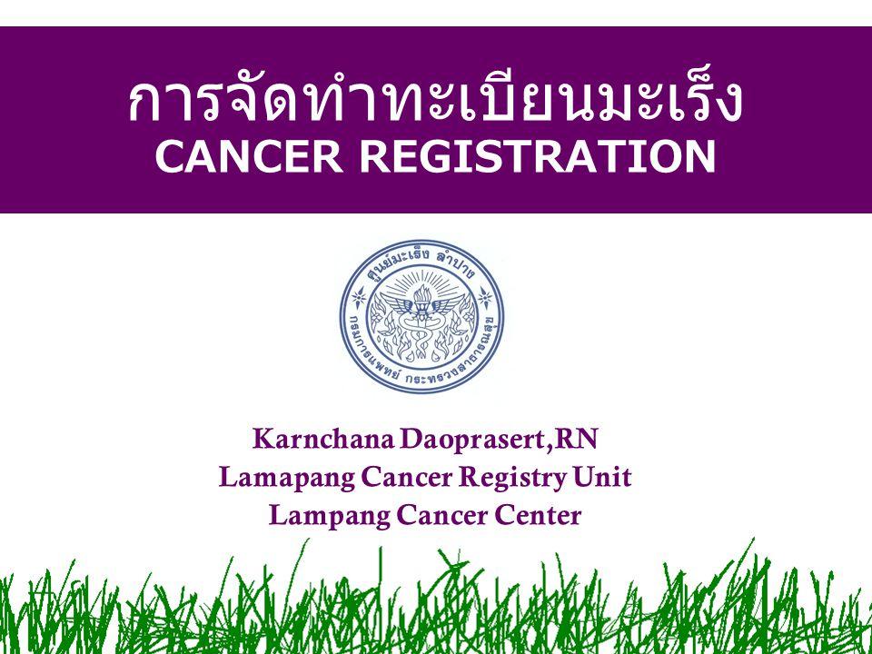 การจัดทำทะเบียนมะเร็ง CANCER REGISTRATION
