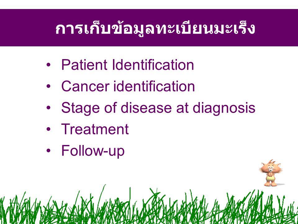 การเก็บข้อมูลทะเบียนมะเร็ง