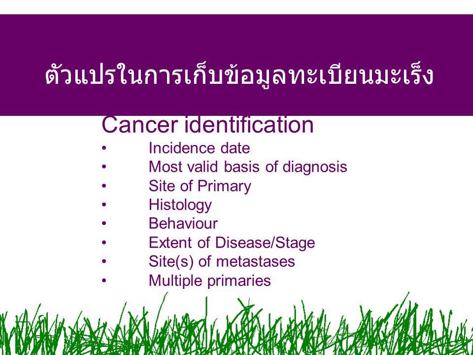 ตัวแปรในการเก็บข้อมูลทะเบียนมะเร็ง