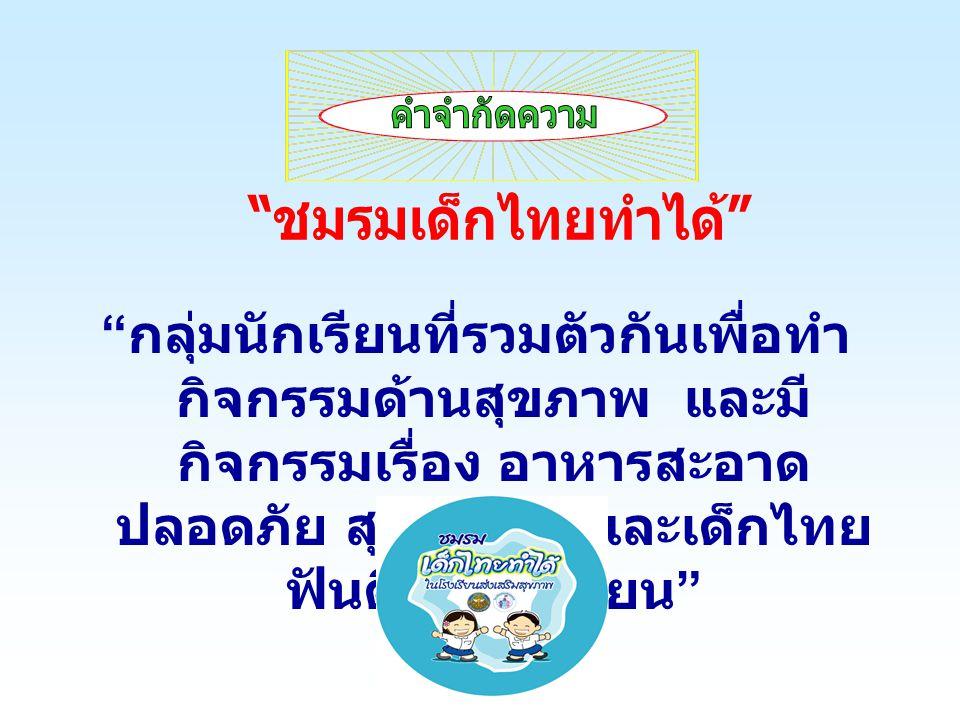 คำจำกัดความ ชมรมเด็กไทยทำได้