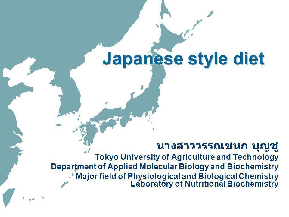 Japanese style diet นางสาววรรณชนก บุญชู