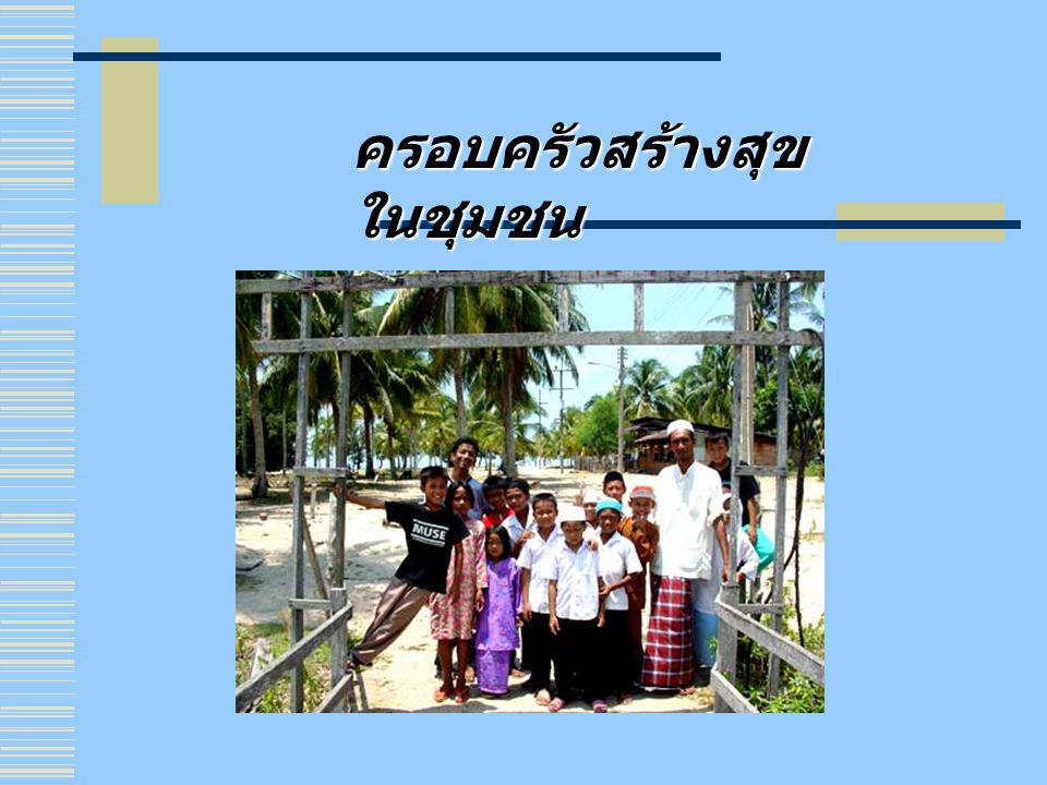 ครอบครัวสร้างสุขในชุมชน