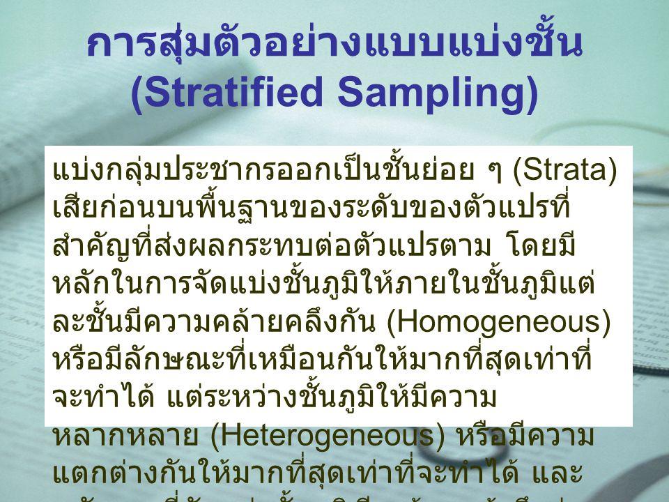 การสุ่มตัวอย่างแบบแบ่งชั้น (Stratified Sampling)