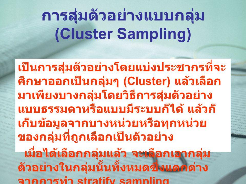 การสุ่มตัวอย่างแบบกลุ่ม (Cluster Sampling)