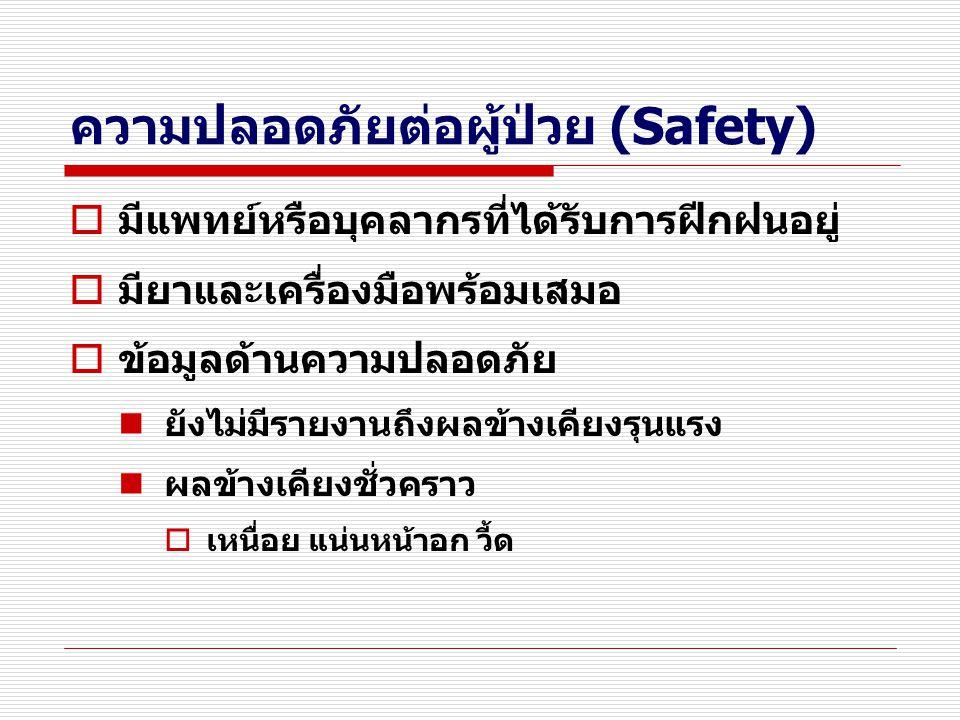 ความปลอดภัยต่อผู้ป่วย (Safety)