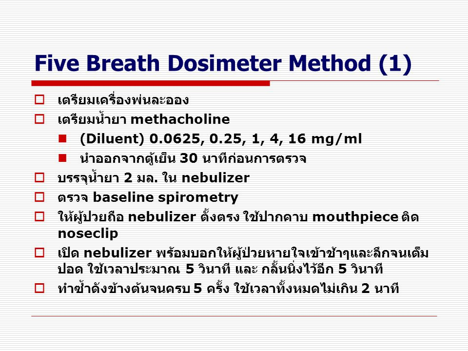 Five Breath Dosimeter Method (1)