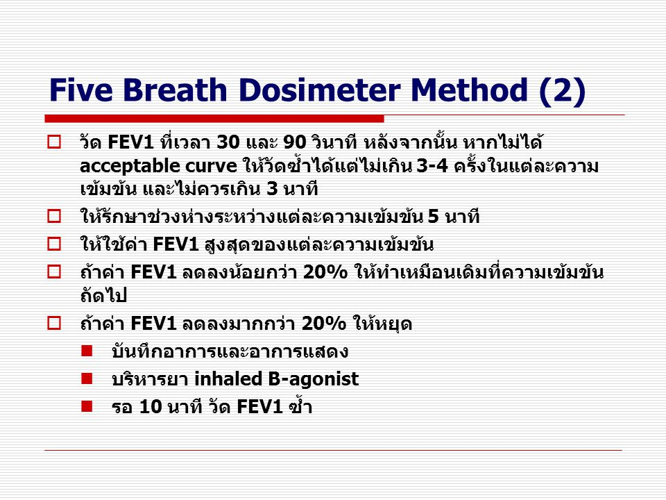 Five Breath Dosimeter Method (2)