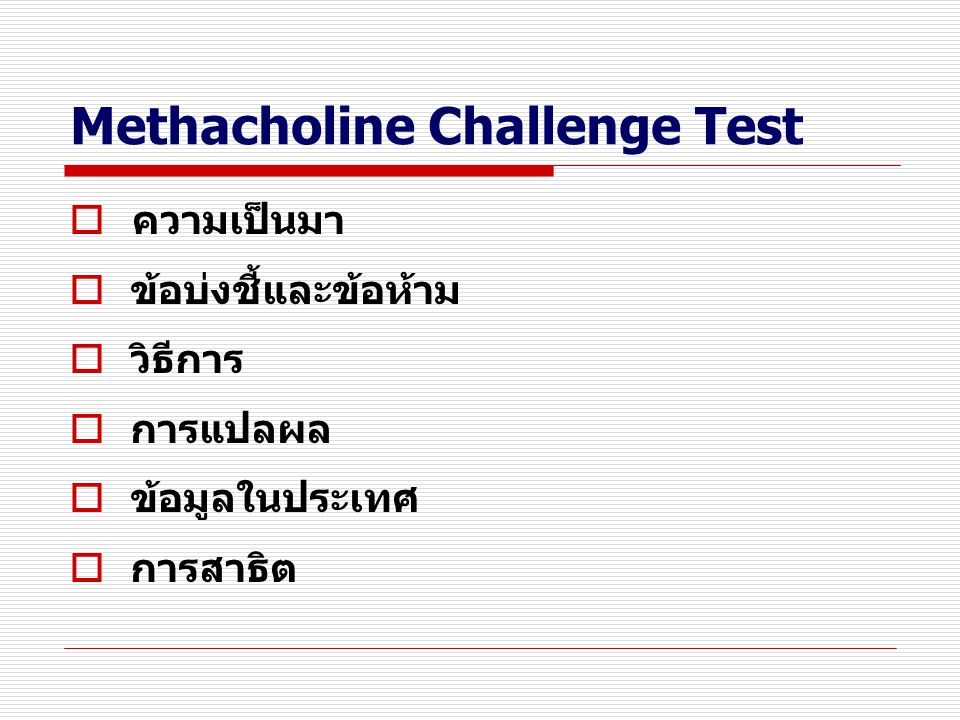 Methacholine Challenge Test