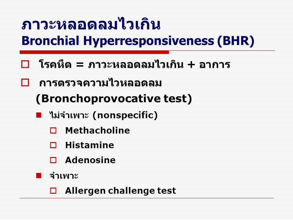 ภาวะหลอดลมไวเกิน Bronchial Hyperresponsiveness (BHR)