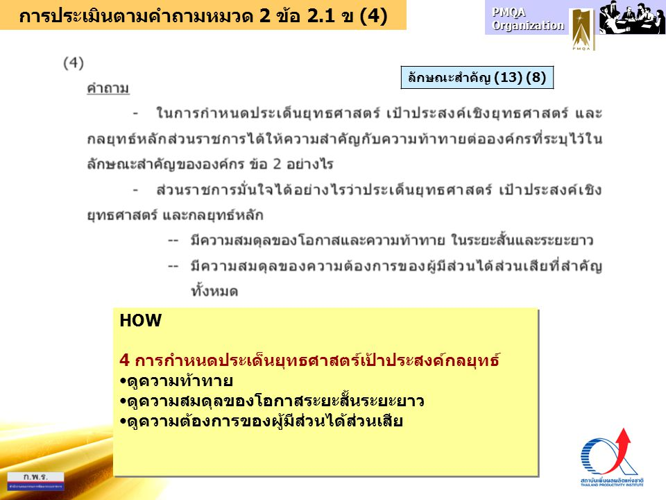 การประเมินตามคำถามหมวด 2 ข้อ 2.1 ข (4)