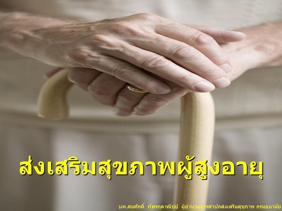 ส่งเสริมสุขภาพผู้สูงอายุ