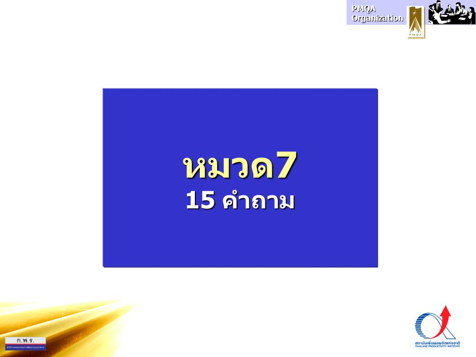 หมวด7 15 คำถาม