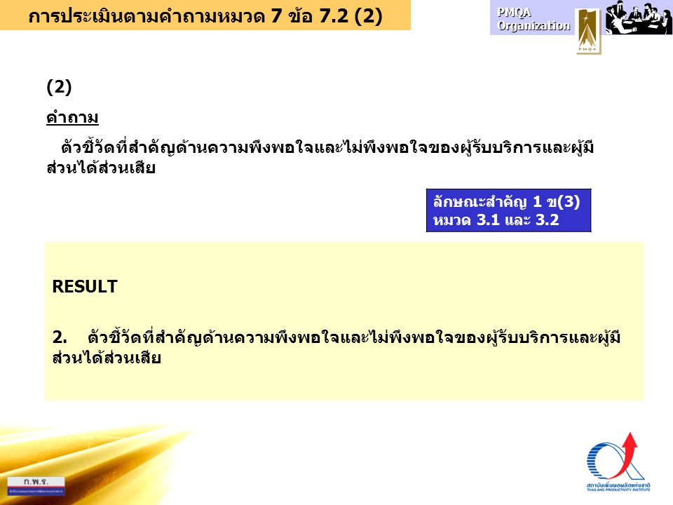 การประเมินตามคำถามหมวด 7 ข้อ 7.2 (2)