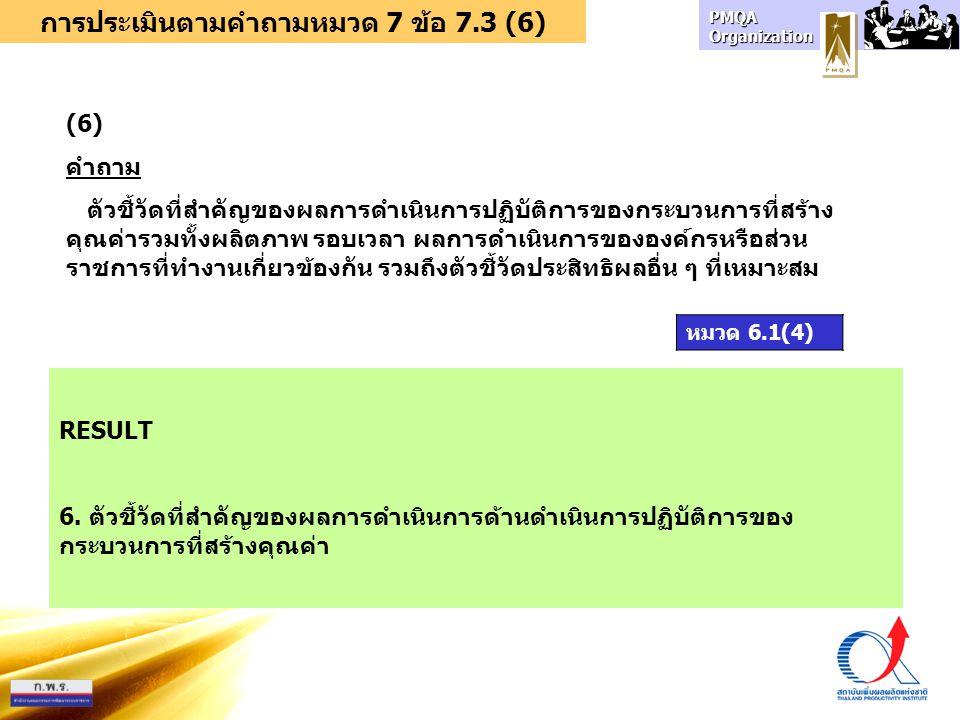 การประเมินตามคำถามหมวด 7 ข้อ 7.3 (6)