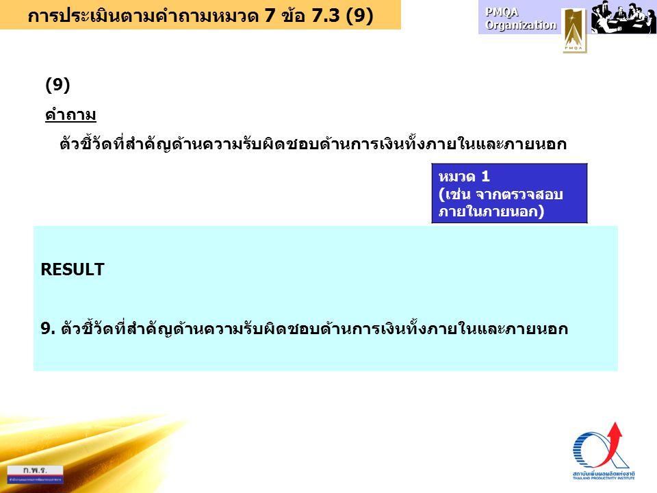 การประเมินตามคำถามหมวด 7 ข้อ 7.3 (9)