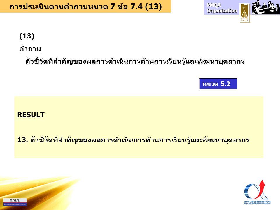 การประเมินตามคำถามหมวด 7 ข้อ 7.4 (13)