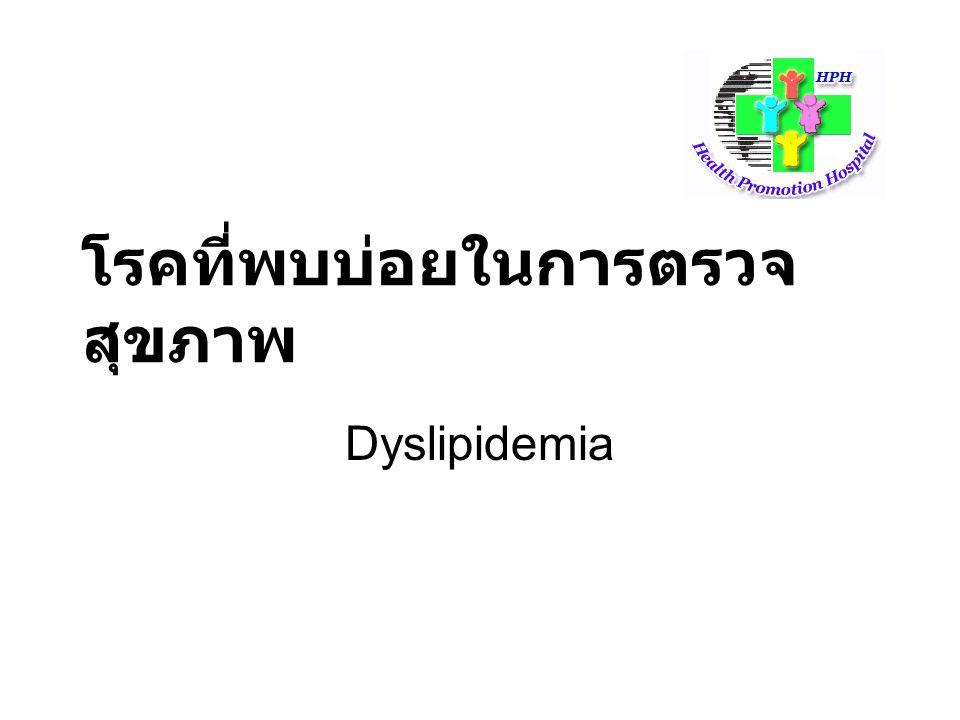 โรคที่พบบ่อยในการตรวจสุขภาพ