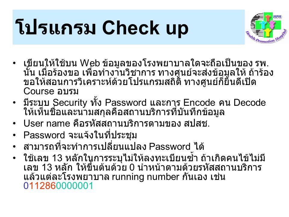 โปรแกรม Check up