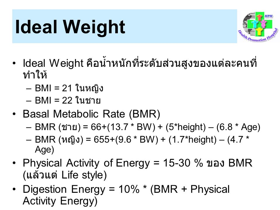 Ideal Weight Ideal Weight คือน้ำหนักที่ระดับส่วนสูงของแต่ละคนที่ทำให้