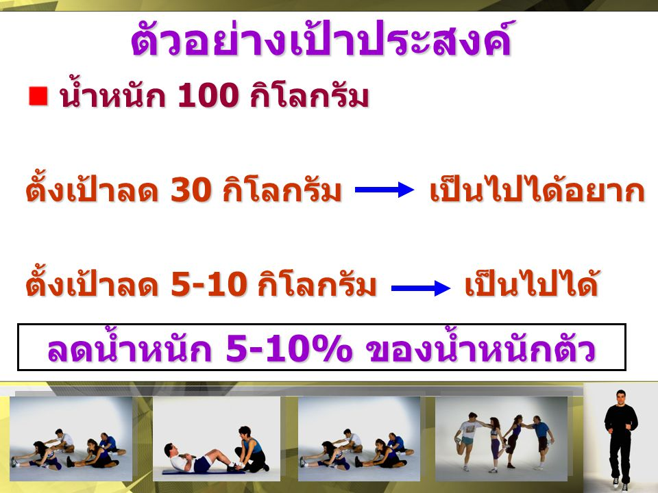ลดน้ำหนัก 5-10% ของน้ำหนักตัว