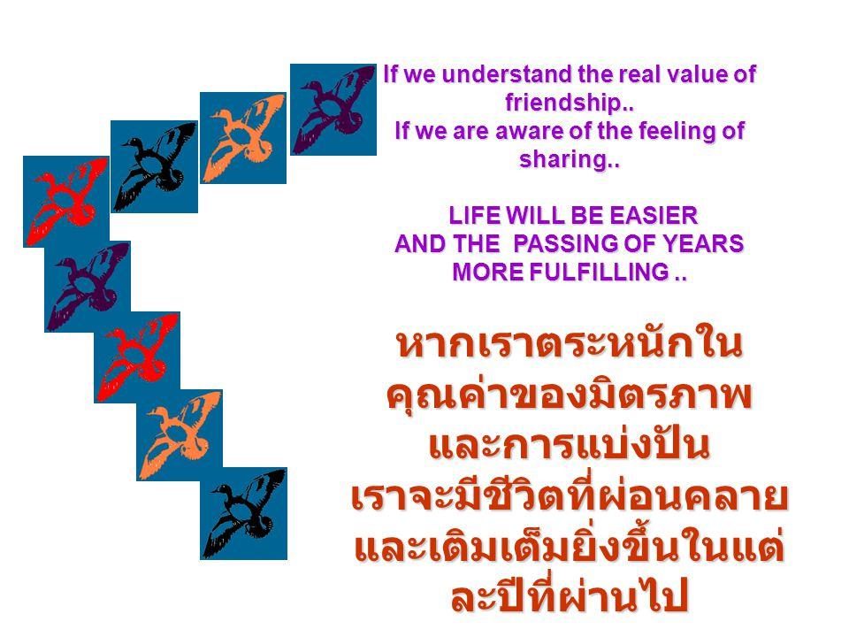 หากเราตระหนักในคุณค่าของมิตรภาพและการแบ่งปัน เราจะมีชีวิตที่ผ่อนคลาย