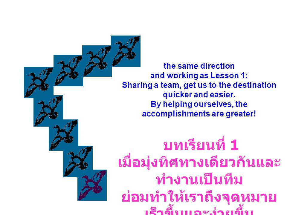 บทเรียนที่ 1 เมื่อมุ่งทิศทางเดียวกันและทำงานเป็นทีม