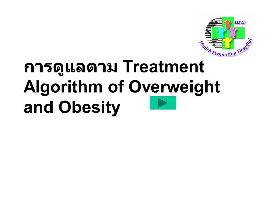 การดูแลตาม Treatment Algorithm of Overweight and Obesity