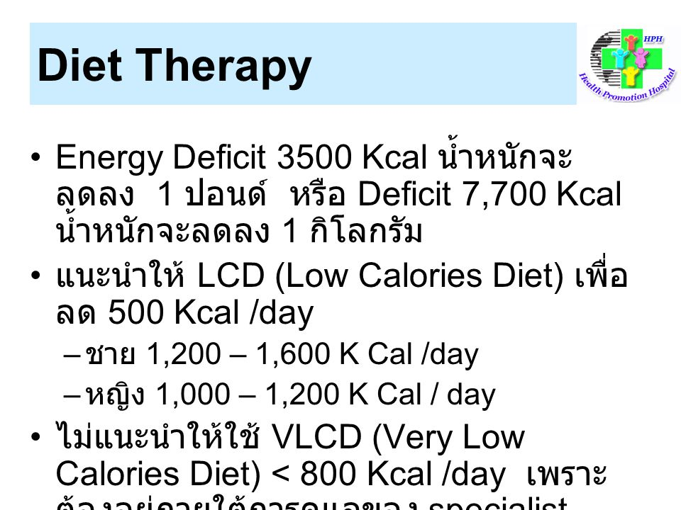 Diet Therapy Energy Deficit 3500 Kcal น้ำหนักจะลดลง 1 ปอนด์ หรือ Deficit 7,700 Kcal น้ำหนักจะลดลง 1 กิโลกรัม.